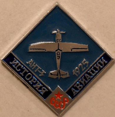 Значок АНТ-3 1925г. История авиации СССР.