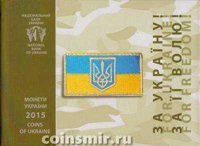 Набор из 9 монет 2015 Украина. День защитника Украины.