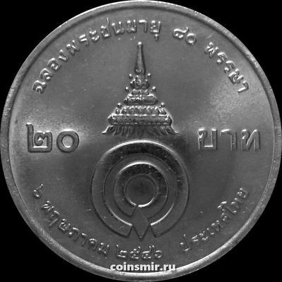 20 бат 2003 Таиланд. 80 лет со дня рождения Принцессы Гальяни Вадханы.
