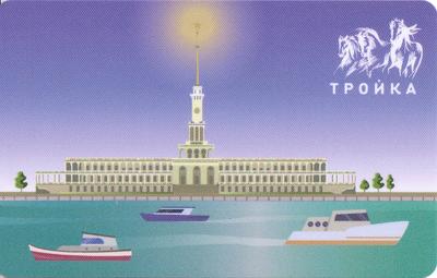 Карта Тройка 2021. Москва. Северный речной вокзал.
