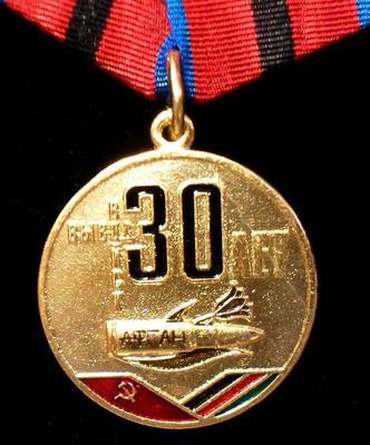 Памятная медаль Афганистан. 30 лет вывода войск.