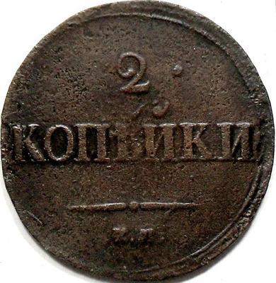 2 копейки 1837 ЕМ НА Россия. Николай I. (1825-1855)