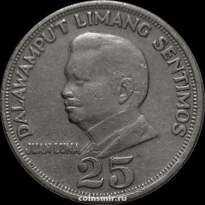 25 сентимо 1967 Филиппины.