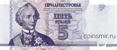 5 рублей 2007 (2012) Приднестровье.