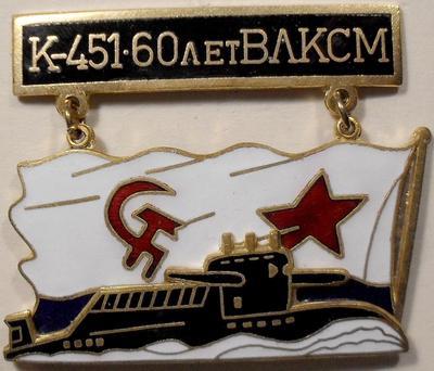 Знак  Подводная лодка К-451 60 лет ВЛКСМ.