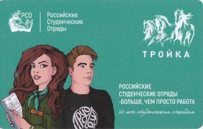 Карта Тройка 2019. Российские студенческие отряды.