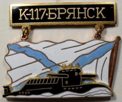 Знак  Подводная лодка К-117 Брянск.
