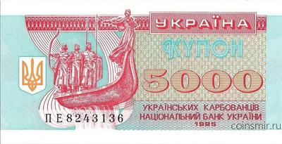 Купон 5000 карбованцев 1995 Украина.