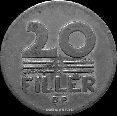 20 филлеров 1970 Венгрия.