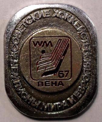 Значок Вена-67. Советские хоккеисты Чемпионы Мира и Европы.