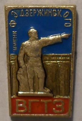 Значок ВГТЗ имени Ф.Э.Дзержинского.