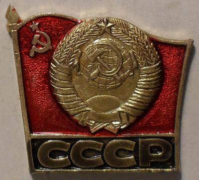 Значок СССР Герб и флаг страны.