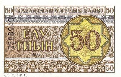 50 тиын 1993 Казахстан. Номер в верхней части.