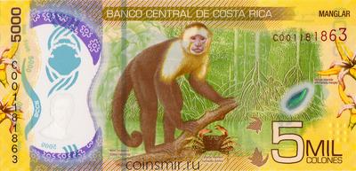 5000 колонов 2018 (2020) Коста-Рика.