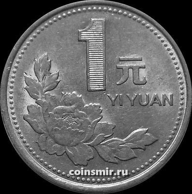 1 юань 1993 Китай.
