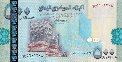 500 риалов 2001 Йемен.
