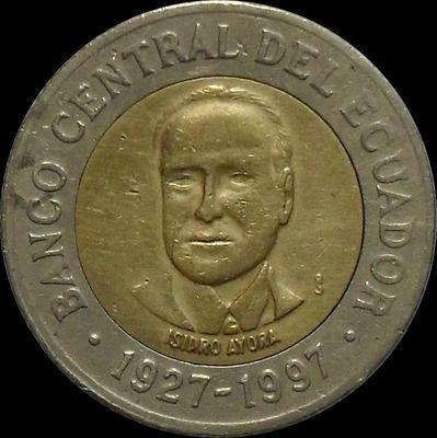500 сукре 1997 Эквадор. 70 лет Центральному банку Эквадора. VF