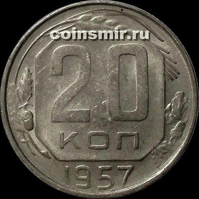 20 копеек 1957 СССР. Шт. 1.12Б