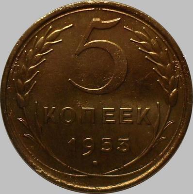 5 копеек 1953 СССР.