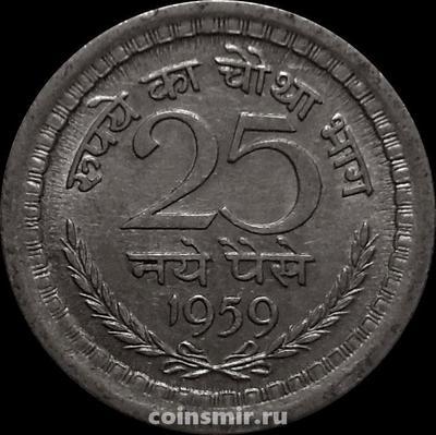 25 пайс 1959 Индия. Без отметки монетного двора - Калькутта.