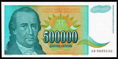 500000 динар 1993 Югославия.