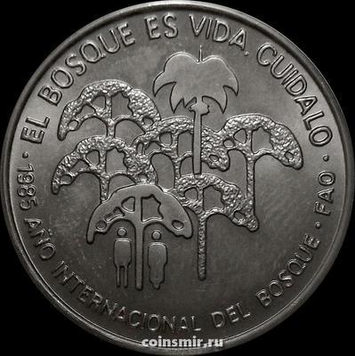 1 песо 1985 Куба. Два человека в лесу. ФАО.
