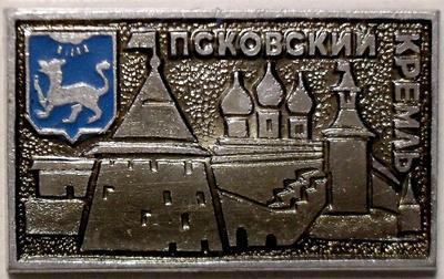 Значок Псковский Кремль.