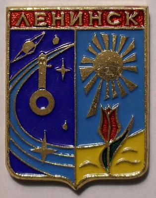 Значок Ленинск.