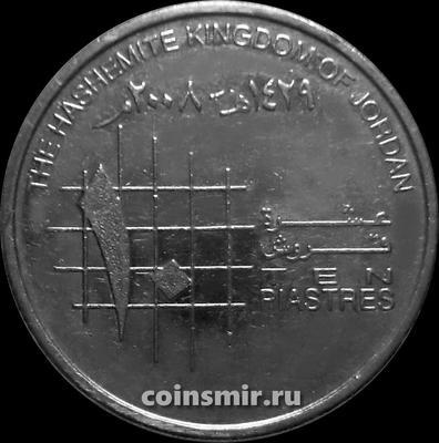 10 пиастров 2008 Иордания.