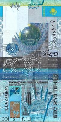 500 тенге 2006 Казахстан. Подпись Сайденов.