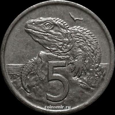 5 центов 1975 Новая Зеландия. Туатара (Новозеландская ящерица).