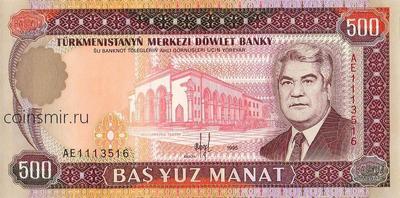 500 манат 1995 Туркменистан.