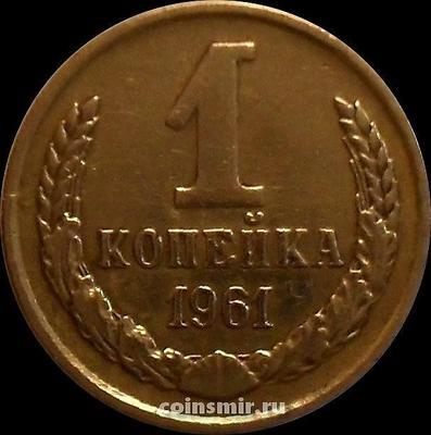 1 копейка 1961 СССР.