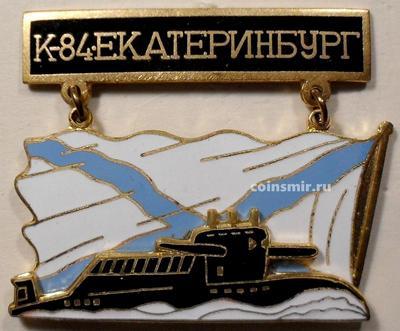 Знак  Подводная лодка К-84 Екатеринбург.