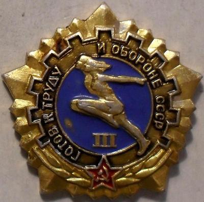 Значок Значок Готов к труду и обороне СССР III степени.