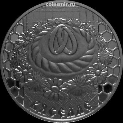 1 рубль 2006 Беларусь. Свадьба.