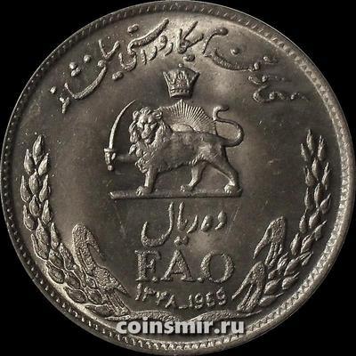 10 риалов 1969 Иран. ФАО.