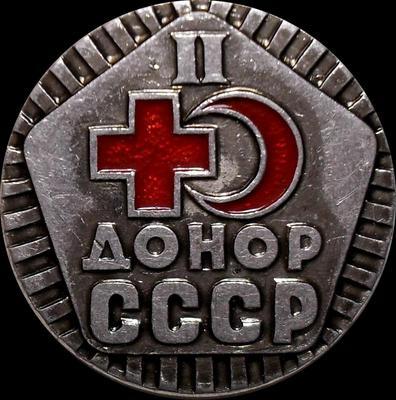 Значок Донор СССР II степени. ФСС.
