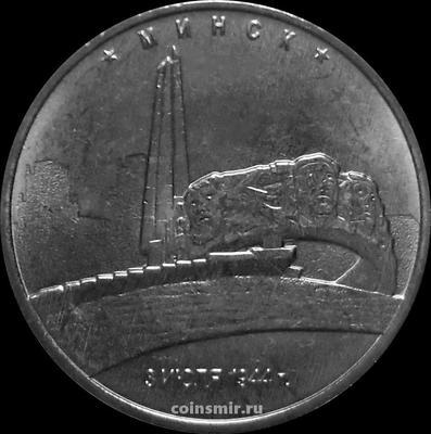 5 рублей 2016 ММД Россия. Минск. Освобождён 3 июля 1944.