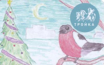 Карта Тройка 2020. Детские рисунки. Снегирь.