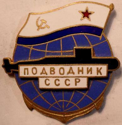 Знак Подводник СССР.