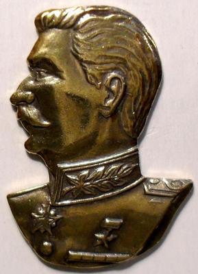 Знак И.В.Сталин.
