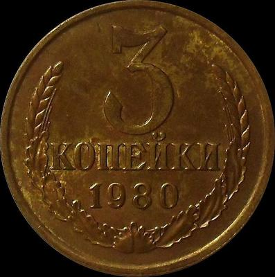 3 копейки 1980 СССР.