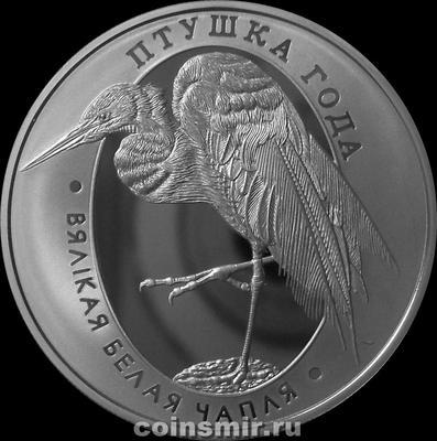 1 рубль 2008 Беларусь. Большая белая цапля.