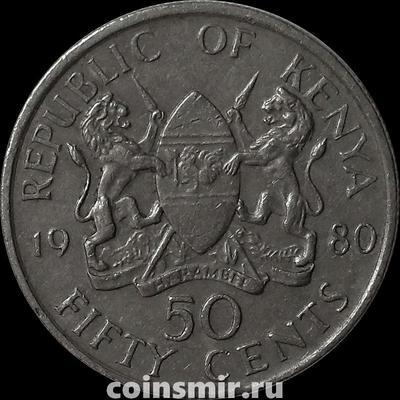 50 центов 1980 Кения.