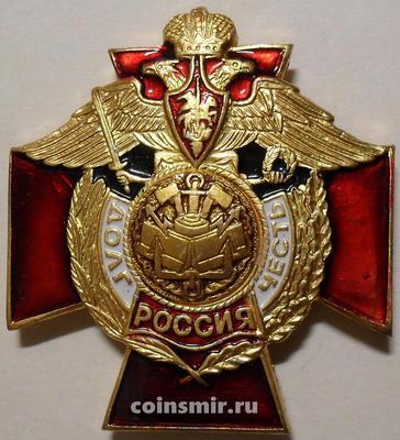 Знак Долг. Честь. Россия. Инженерные войска.