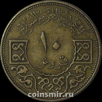 10 пиастров 1965 Сирия.