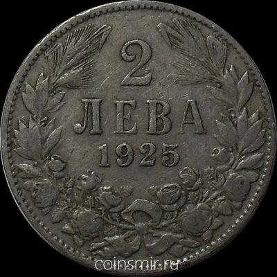 "2 лева 1925 Болгария. Без ""молнии"" под датой."