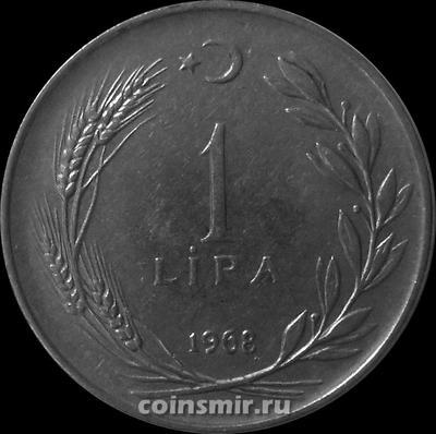 1 лира 1968 Турция.