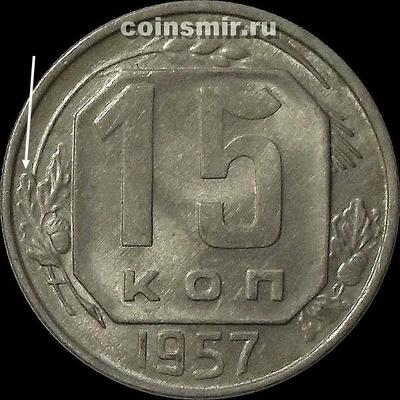 15 копеек 1957 СССР. Шт.1А